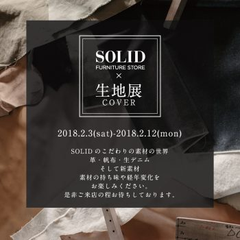 SOLID家具生地展