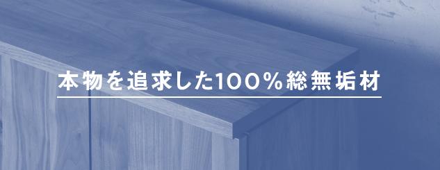 本物を追求した100%総無垢材