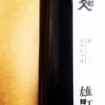 南部美人 雄三スペシャル
