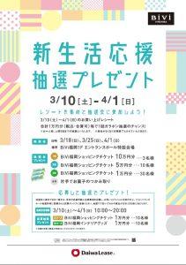 イベントのポスター画像