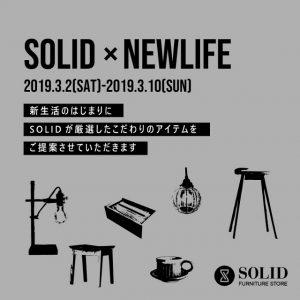 SOLID×NEWLIFE_SNS (800x800) (800x800) (640x640)