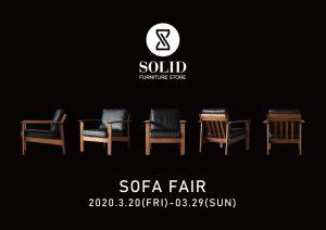 SOLID SOFA FAIR イベントポスター