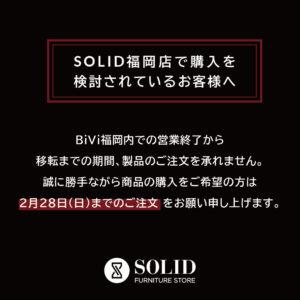 SOLID福岡店移転のご案内 (1)