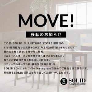 SOLID福岡店移転のご案内 (2)