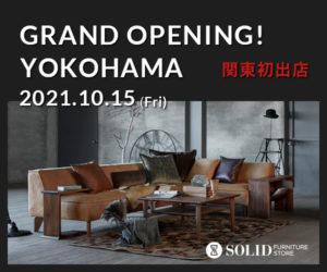 SOLID横浜店10/15オープンします。